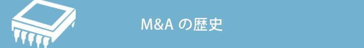 M&Aの歴史