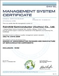 ISO/TS 16949:2009 Certificate for Suzhou, China
